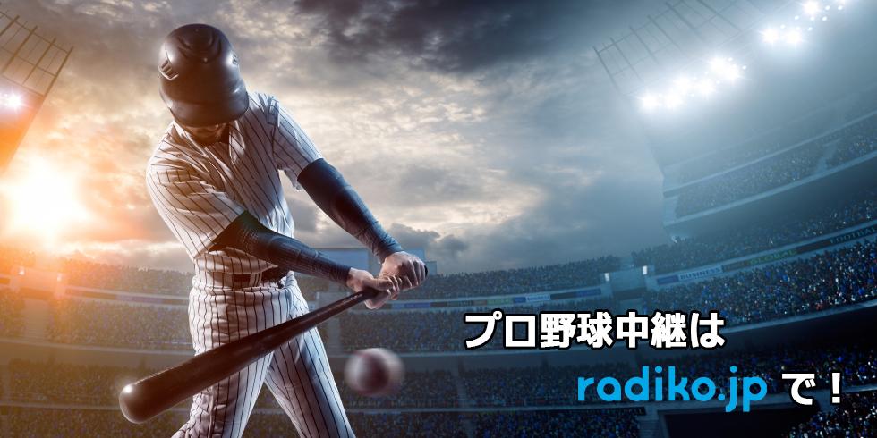 まとめ】ラジコで楽しむプロ野球...