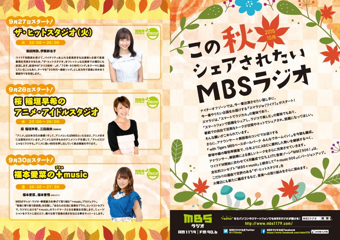 0920_MBS_A31