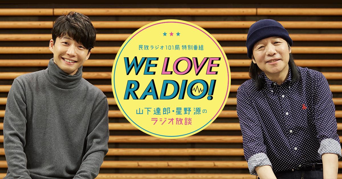 達郎 ラジオ 山下
