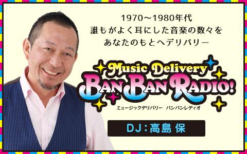 Music Delivery BAN BAN RADIO!サタデー