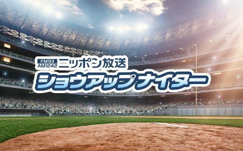 まとめ】夏の祭典!プロ野球「マ...