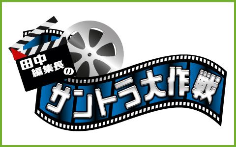radikoバナー_田中編集長のサントラ大作戦