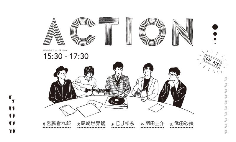 【東日本編】2019年春のラジオ新番組! 夕方の新ワイド『ACTION ...