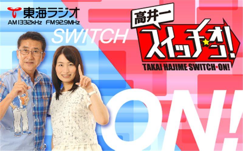 東海 テレビ スイッチ