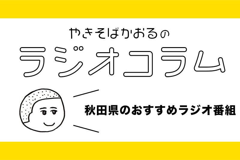 放送 秋田