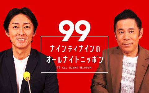 ラジオ 岡村 矢部
