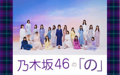 乃木坂 46